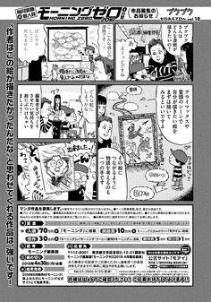 モーニング・アフタヌーン・イブニング合同Webコミックサイト モアイ Diagram, Comics, Comic Book, Cartoons, Comic Books, Graphic Novels