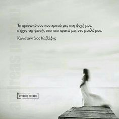 Movie Quotes, Life Quotes, Greek Language, Greek Culture, Greek Quotes, Thoughts And Feelings, Wise Words, Philosophy, First Love