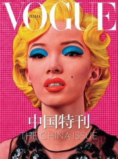 Top model Xiao Wen Ju takes the cover captured by fashion photographer Steven Klein with styling from Patti Wilson.