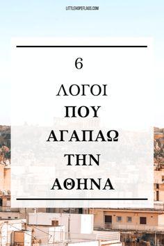 6 λόγοι που αγαπάω την Αθήνα - Little Hope Flags Travel Tips, Cinema, Posts, Places, Blog, Movies, Messages, Travel Advice, Blogging
