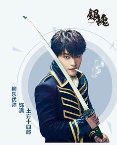 Gintama Live Action, Live Action Movie, Movie Characters, Celebs, Cosplay, Japanese, Actors, Random, Movie Posters