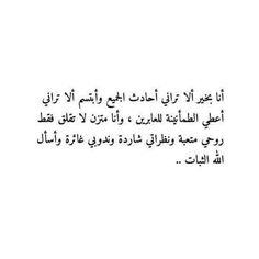 Arabic English Quotes, Funny Arabic Quotes, Funny Quotes, Mood Quotes, Positive Quotes, Life Quotes, Favorite Quotes, Best Quotes, Medical Quotes