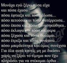 Να θυμάμαι να με αγαπαω... Woman Quotes, Life Quotes, Perfect Word, Greek Words, Quotes By Famous People, Greek Quotes, Emotional Abuse, Wise Words, Positive Quotes