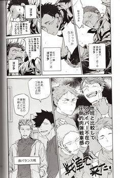 Iwaoi, Oikawa, Kenma, Kuroo, Haikyuu, Manga Games, Manga Anime, Fan Art, Comics