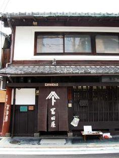西陣くらしの美術館 冨田屋・上京区(西陣・御所)・町家 「西陣くらしの美術館」。建物は明治18年に呉服商の店舗兼住居として建てられた昔ながらの京町家で、国の登録有形文化財と京都市景観重要建造物に指定。