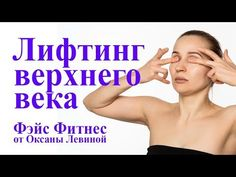 Lifting the upper eyelid. Diy Beauty, Beauty Skin, Health And Beauty, Face Yoga, Health Trends, Facial Massage, Facial Care, Beauty Recipe, Diy Skin Care