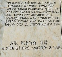 What is human is defined in its highest form on Belay Zeleke's statue I posted last week & Here is the most compelling definition of what Ethiopia means for an Ethiopian based on Atse Yohannes IV. History Of Ethiopia, Ethiopian People, Ethiopian Beauty, Ethiopian Wedding, What Is Human, Haile Selassie, Old Farmers Almanac, National History, Addis Ababa