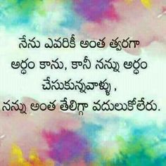 Life Quotes Pictures, Own Quotes, Be Yourself Quotes, Family Hurts You, Telugu Inspirational Quotes, Heart Touching Love Quotes, Best Friendship Quotes, Buddha Quote, Romantic Quotes