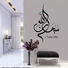Islamic Wall Art Tasbih Alhamdulillah Praise to Allah Islamic Wall Art, Islamic Wall Stickers, Islamic Calligraphy Decals Murals Islamic Art Arabic Calligraphy Art, Calligraphy Wallpaper, Calligraphy Tattoo, Arabic Art, Calligraphy Alphabet, Living Room Vinyl, Islamic Wall Decor, Islamic Paintings, Diy Wall Stickers
