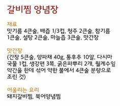 집밥 요리의 기본, 비법 양념장 레서피의 모든 것!!제대로된 양념장만 있다면...... [레시피 특선 1- 찌개... K Food, Good Food, Yummy Food, Cooking Tips, Cooking Recipes, Light Recipes, Korean Food, Food Design, Food Plating