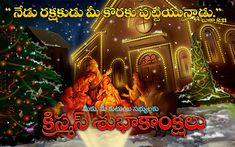 Merry Christmas Telugu Wallpapers Images Wishes Quotes Photos Pictures 2019 Merry Christmas Wallpaper, Happy Merry Christmas, Merry Christmas Images, Christmas Greetings, Christmas Bible, Christmas Quotes, Makeup Courses, Forever Living Business, Funny Names