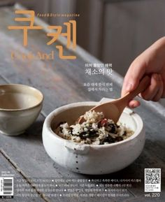CookAnd September 2015 edition - Read the digital edition by Magzter on your iPad, iPhone, Android, Tablet Devices, Windows 8, PC, Mac and the Web.