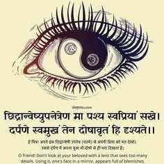 Sanskrit Quotes, Sanskrit Mantra, Sanskrit Words, Sanskrit Language, Meant To Be, Facts, Eyes, Truths