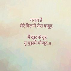 Bas tu hi tu mere dil mei hai Hindi Quotes Images, Shyari Quotes, Hindi Words, People Quotes, True Quotes, Poetry Hindi, Sufi Quotes, Epic Quotes, Love Quotes Poetry