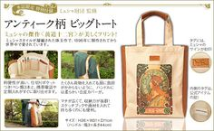 In March, Innocent World (a Lolita Brand) is apparently doing a Mucha collab.  щ(ಥДಥщ)