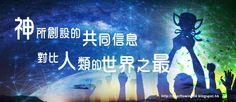 . 2010 - 2012 恩膏引擎全力開動!!: 神所創設的共同信息對比人類的世界之最
