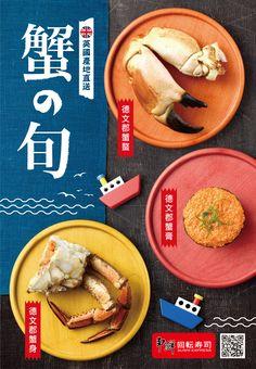 蟹の旬 Food Poster Design, Creative Poster Design, Food Design, Sushi Express, Restaurant Poster, Restaurant Menu Design, Dm Poster, Posters, Cooking Chief