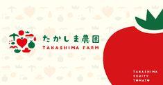 たかしま農園のトマトは、愛情も栄養もたっぷり。ずっしり甘いトマトです。 Brand Packaging, Packaging Design, Destination Branding, Japan Logo, Farm Logo, Facebook Image, Business Planning, Visual Identity, Web Design