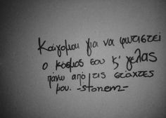 Greek Quotes, Some Words, Sadness, Relationship Quotes, Tattoo Quotes, Love Quotes, Kiss, Poetry, Walls