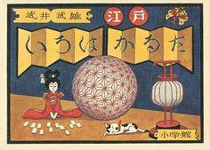 「武井武雄 江戸いろはかるた」/ Takeo, Japanese Design, Advent Calendar, Kids Rugs, Holiday Decor, Japan Design, Kid Friendly Rugs, Advent Calenders, Nursery Rugs