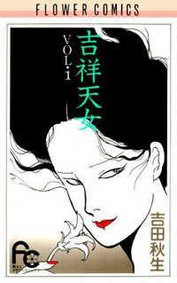 Manga Home - Read Shoujo manga online for free! Alternative Names, Kagawa, Art Vintage, Manga Covers, Slice Of Life, Shoujo, Akira, Japanese Art, Sci Fi