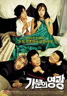 정 흥순 Chǒng, Hǔng-sun: Marrying the Mafia 가문 의 영광 = Kamun ǔi yǒnggwang http://search.lib.cam.ac.uk/?itemid=|depfacozdb|443374