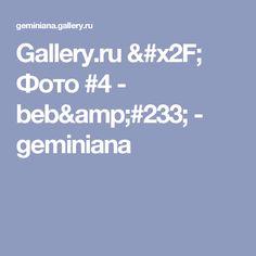 Gallery.ru / Фото #4 - bebé - geminiana