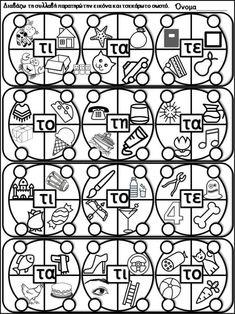 Η παρέα. 200 φύλλα εργασίας για ευρύ φάσμα δεξιοτήτων παιδιών της Πρώ… Raising Kids, Activities For Kids, Letters, Education, Taxi, School, Puzzles, Greek, Puzzle