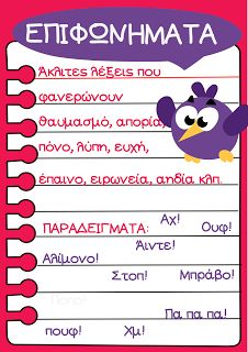 Καρτέλα για τα επιφωνήματα. Greek Language, Speech And Language, Learn Greek, Teaching Methods, Language Activities, School Lessons, Home Schooling, Elementary Education, Grades