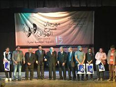 مجلة الفنون المسرحية الموقع الثاني : ختام فعاليات مهرجان مسرح الهواة على مسرح العرائس
