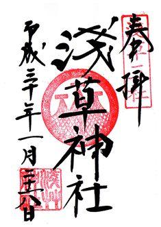 浅草神社の御朱印(平成30年) Buddhist Monk, Buddhist Temple, Japanese Culture, Japanese Art, Folklore, Handwriting, Stamp, Drawing, History