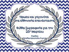 Ήρωες και γεγονότα της ελληνικής επανάστασης/Φύλλα ζωγραφικής για τα παιδιά του δημοτικού (http://blogs.sch.gr/epapadi)