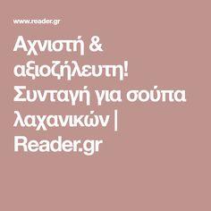 Αχνιστή & αξιοζήλευτη! Συνταγή για σούπα λαχανικών   Reader.gr