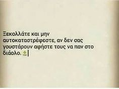 Greek Quotes, Say Something, True Words, Looking For Women, Qoutes, How Are You Feeling, Heart Broken, Cards Against Humanity, Letters