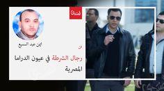 رجال الشرطة في عيون الدراما المصرية