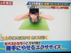 【金スマ】体幹リセットダイエット!やり方!1日5分 エクササイズ!効果・結果!比企理恵・クリスハート!画像!動画!キンスマ!【12月15日】 | ちむちゃんの気になること Fitness Diet, Yoga Fitness, Health Fitness, Yoga Routine, Pilates, Yoga Video, Lower Belly Workout, Videos Instagram, Nice Body
