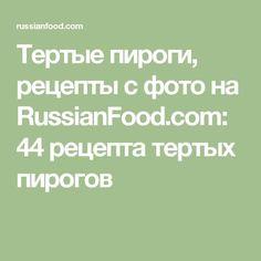 Тертые пироги, рецепты с фото на RussianFood.com: 44 рецепта тертых пирогов