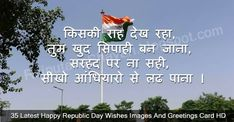 26 January Wishes Status Photos : Watch And Share Best Republic Day Whatsapp Status Photos. Find Best Collection Of Gantantra Divas 2020 S. Indian Flag Quotes, Republic Day, Wishes Images, Day Wishes, Greeting Cards, Gallery, Happy, Roof Rack, Ser Feliz