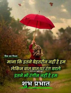 Mood Off Quotes, Mixed Feelings Quotes, Crazy Quotes, Attitude Quotes, Life Quotes, Marathi Love Quotes, Hindi Quotes Images, Good Morning Msg, Good Morning Quotes