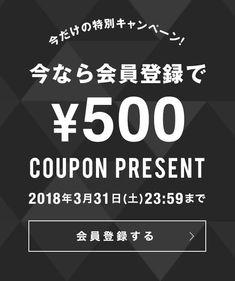 今だけの特別キャンペーン! 今なら会員登録で¥500クーポンプレゼント 2018年3月31日(土)23:59まで 会員登録する