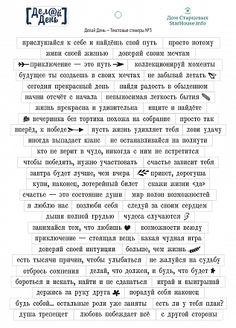 Текстовые стикеры №3 (54 шт), 15x21 см, Прозрачные Делай день от Дом Старцевых