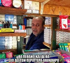 Funny Greek, Very Funny, Sarcastic Quotes, Book Quotes, Picture Quotes, Puns, Funny Jokes, Lol, Memes