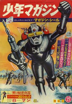 Angry Bob takes a flat image and turns it into Size Vintage Robots, Vintage Comics, Pulp Fiction, Science Fiction Kunst, Japanese Horror, Classic Sci Fi, Sci Fi Books, Pulp Art, Vintage Artwork