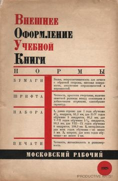 """Vneshnee oformlenie uchebnoi knigi.  Book of technical guidelines for textbook layout. Constructivist covers designed by Solomon Telingater. Moskovskii Rabochii. 88 pages, 5-7/8"""" x 8-7/8"""". Edition 1,500. Moscow-Leningrad. 1928."""