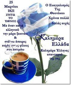 Good Morning, Prayers, Greeks, Ballet, Buen Dia, Bonjour, Prayer, Beans, Ballet Dance