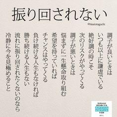 夢は二度叶う!1万人が感動したつぶやき(@yumekanau2)さん | Twitter Like Quotes, Words Quotes, Sayings, Famous Words, Famous Quotes, Book Works, Meaningful Life, Psychology Facts, The Words