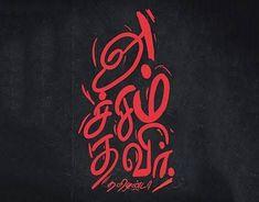 Image result for acham thavir logo