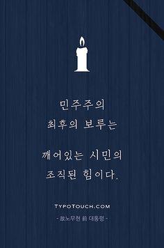 타이포터치 - 당신이 만드는 명언, 아포리즘 | 심리 아포리즘 격언 Wise Quotes, Famous Quotes, Calligraphy Text, Learn Korean, A Team, Typography, Language, Mindfulness, Advice