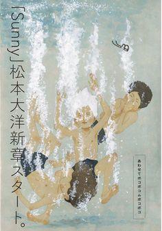 possède tu sunny ? que je puisse te l'offrir ? ou surtout pouvoir le lire ? :)))) Taiyo Matsumoto - Sunny