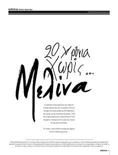 """""""20 χρόνια χωρίς... Μελίνα"""" Συνέντευξη στο περιοδικό Antivirus magazine #eleonorazouganeli #eleonorazouganelh #zouganeli #zouganelh #zoyganeli #zoyganelh #elews #elewsofficial #elewsofficialfanclub #fanclub Arabic Calligraphy, Club, Arabic Calligraphy Art"""
